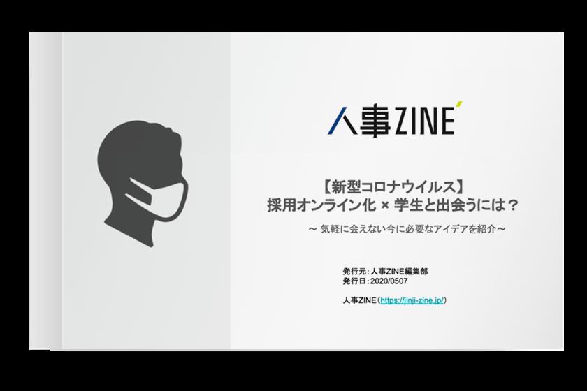 【新型コロナウイルス】採用オンライン化×学生と出会うには?