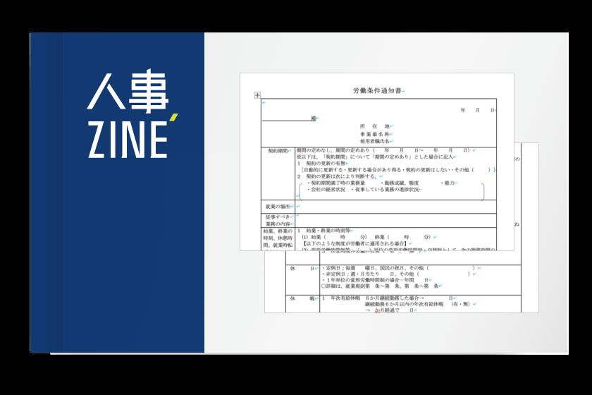【サンプル】労働条件通知書