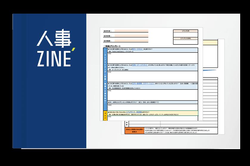 【サンプル】採用基準策定のための現場ヒアリングシート(記入例付き)