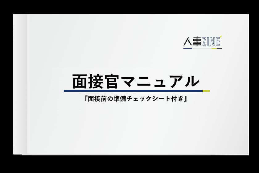 【サンプル】面接官マニュアル(準備チェックシート付き)
