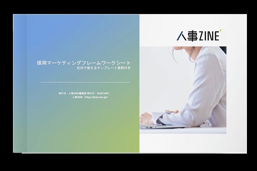 【テンプレート】採用マーケティングフレームワークシート