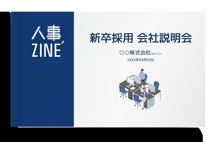 【PowerPointテンプレート】会社説明会スライド資料