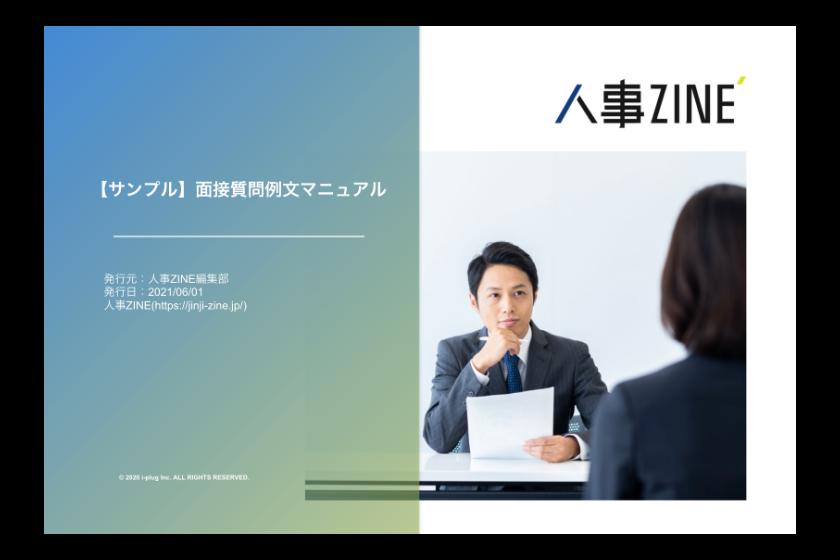 【サンプル】面接質問例文マニュアル