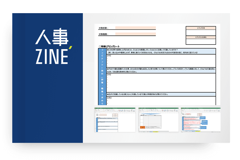 【サンプル】コンピテンシー評価基準作成シート